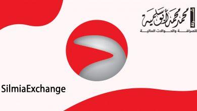 صورة شركة محمد محمد ابوسلمية للصرافة والحوالات المالية شركة متميزة في مجال الصرافة والحوالات المالية