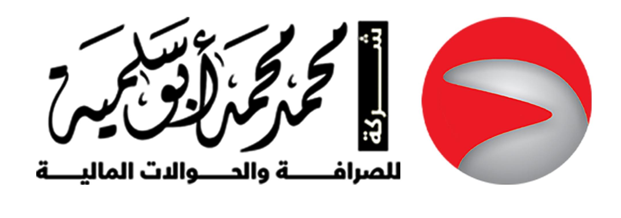 شركة محمد محمد ابو سلمية للصرافة