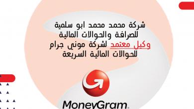 صورة شركة محمد محمد ابو سلمية وكيل معتمد شركة موني جرام للحوالات المالية السريعة