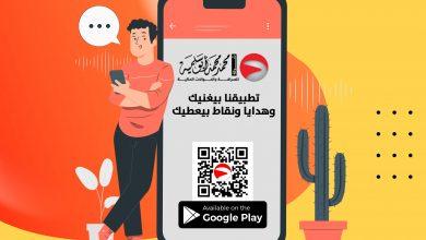 صورة تعلن شركة محمد محمد ابو سلمية عن انطلاق تطبيق اندرويد خاص بالشركة