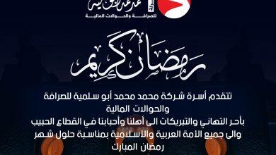 صورة تتقدم اسرة شركة محمد محمد ابو سلمية للصرافة والحوالات المالية