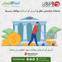 شركة محمد محمد ابو سلمية حوالات مالية
